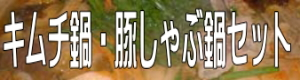 鍋セット・ぬか床セット