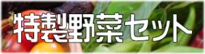 特製野菜セット